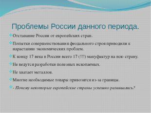 Проблемы России данного периода. Отставание России от европейских стран. Попы