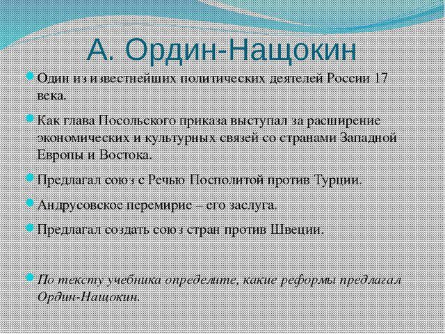 А. Ордин-Нащокин Один из известнейших политических деятелей России 17 века. К...