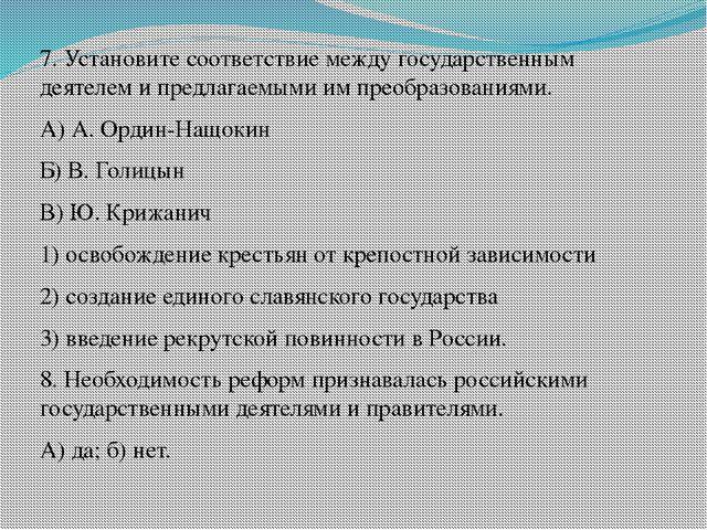 7. Установите соответствие между государственным деятелем и предлагаемыми им...