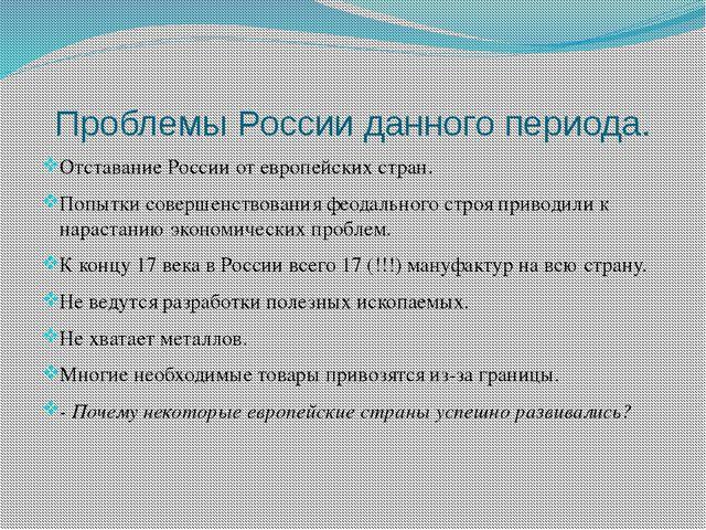 Проблемы России данного периода. Отставание России от европейских стран. Попы...