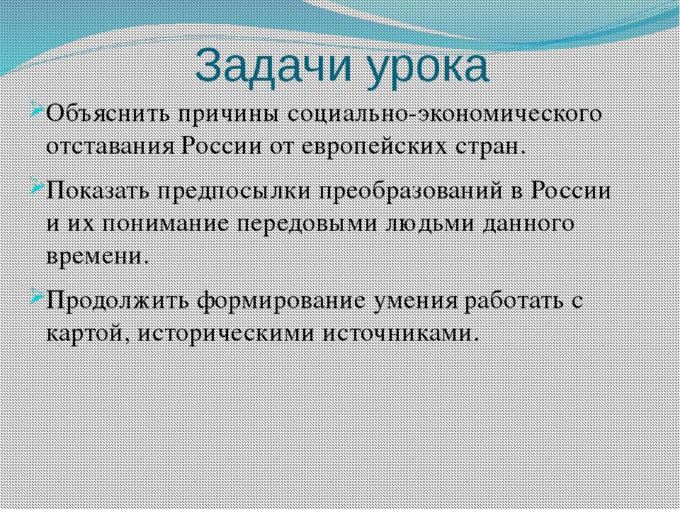 Задачи урока Объяснить причины социально-экономического отставания России от...