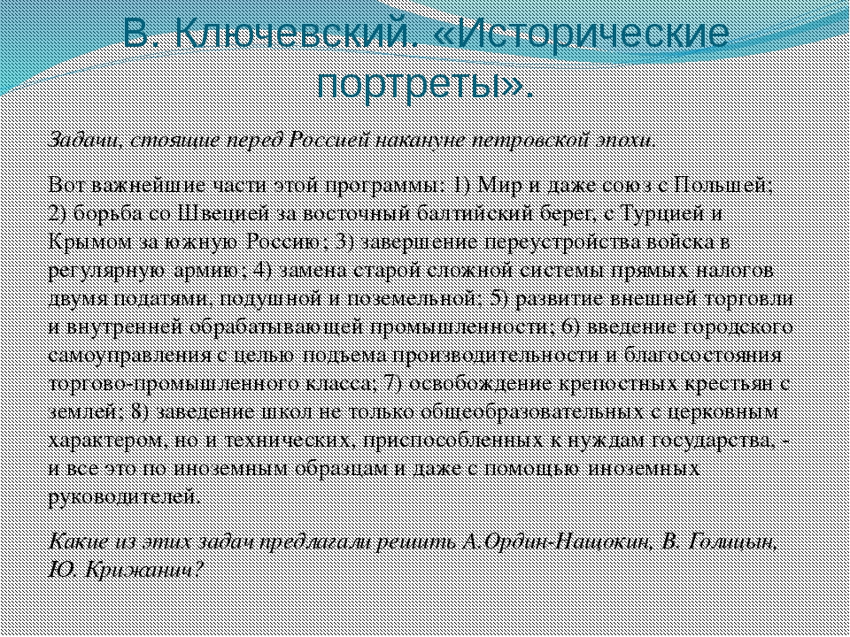 В. Ключевский. «Исторические портреты». Задачи, стоящие перед Россией наканун...