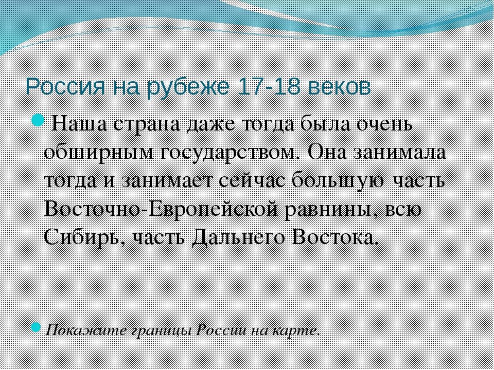 Россия на рубеже 17 18
