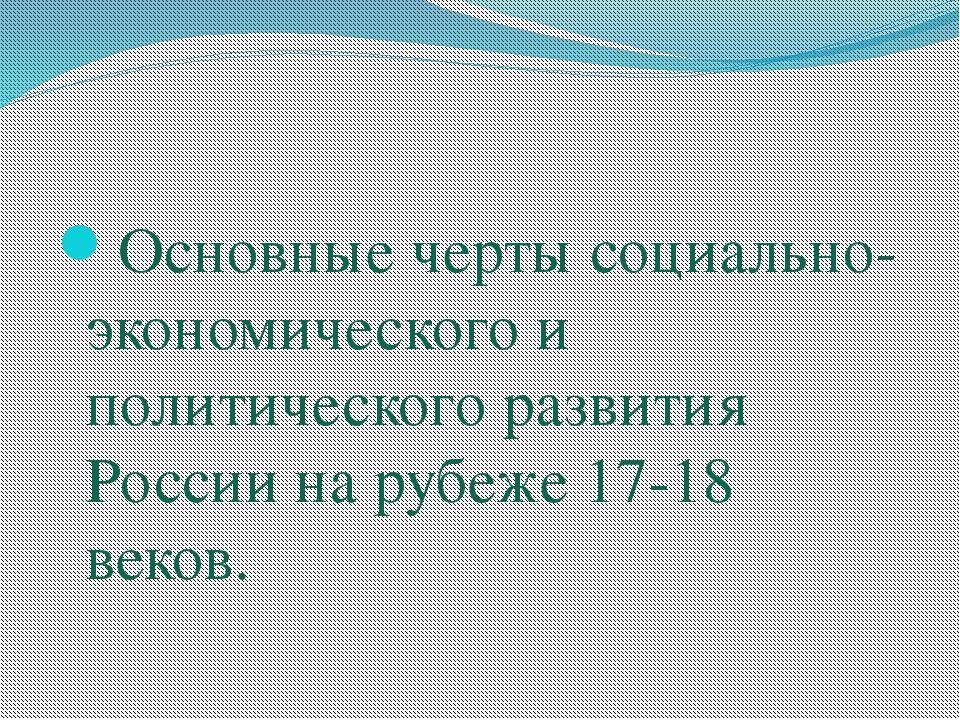Основные черты социально-экономического и политического развития России на р...
