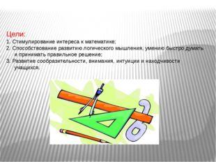 Цели: 1. Стимулирование интереса к математике; 2. Способствование развитию ло