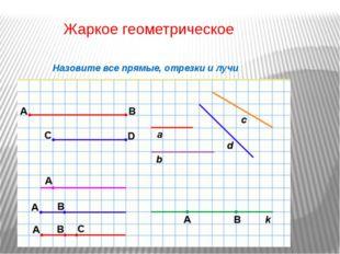 Жаркое геометрическое Назовите все прямые, отрезки и лучи