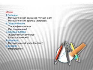 Меню: 1.Салаты: Математическая разминка (устный счет) Математический ералаш (