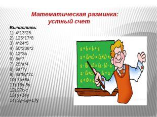 Математическая разминка: устный счет Вычислить: 4*13*25 125*17*8 4*24*5 50*2