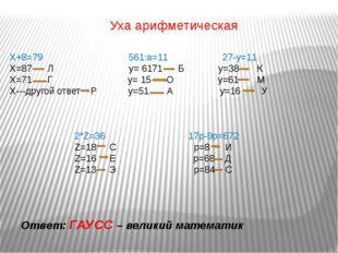 Уха арифметическая Х+8=79 561:а=11 27-у=11 Х=87 Л у= 6171 Б у=38 К Х=71 Г у=