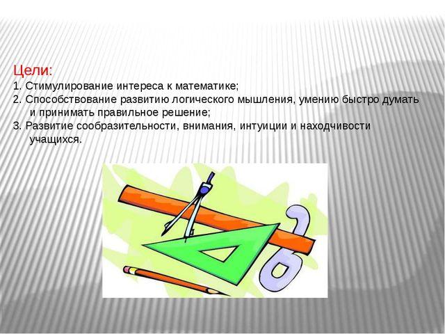 Цели: 1. Стимулирование интереса к математике; 2. Способствование развитию ло...