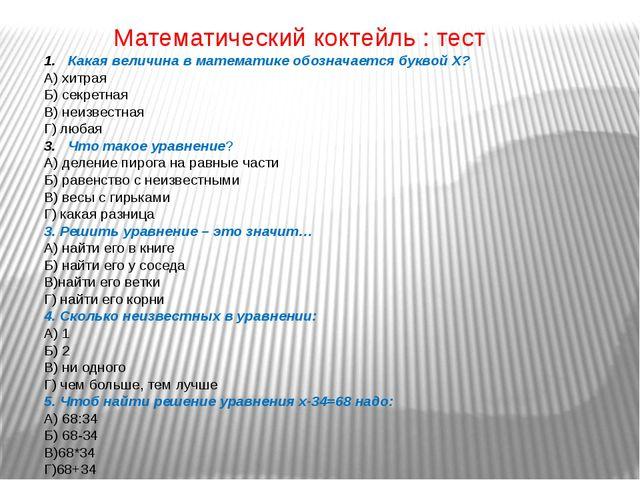 Математический коктейль : тест Какая величина в математике обозначается букв...