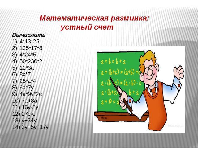 Математическая разминка: устный счет Вычислить: 4*13*25 125*17*8 4*24*5 50*2...