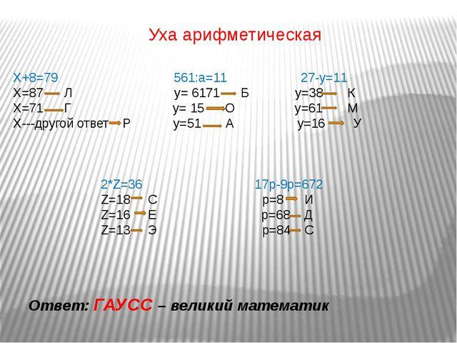 Уха арифметическая Х+8=79 561:а=11 27-у=11 Х=87 Л у= 6171 Б у=38 К Х=71 Г у=...