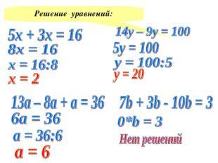 Решение уравнений: