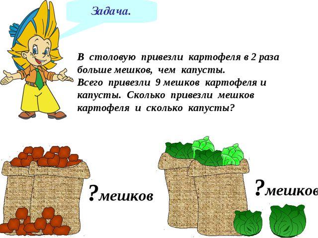 Задача. В столовую привезли картофеля в 2 раза больше мешков, чем капусты. Вс...