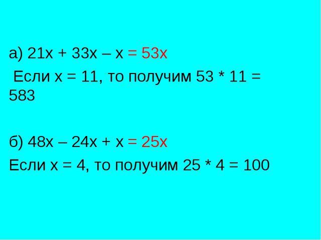 а) 21х + 33х – х = 53х Если х = 11, то получим 53 * 11 = 583 б) 48х – 24х + х...