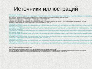 Источники иллюстраций http://images.yandex.ru/yandsearch?p=3&text=%D0%B4%D0%B