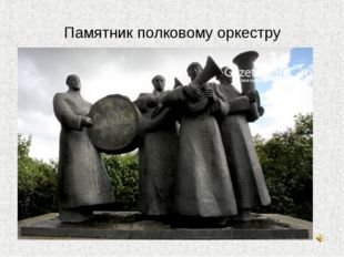 Памятник полковому оркестру