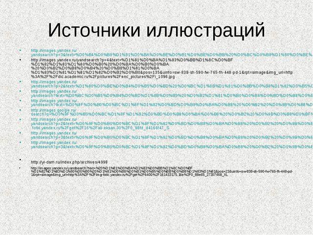Источники иллюстраций http://images.yandex.ru/yandsearch?p=3&text=%D0%B4%D0%B...