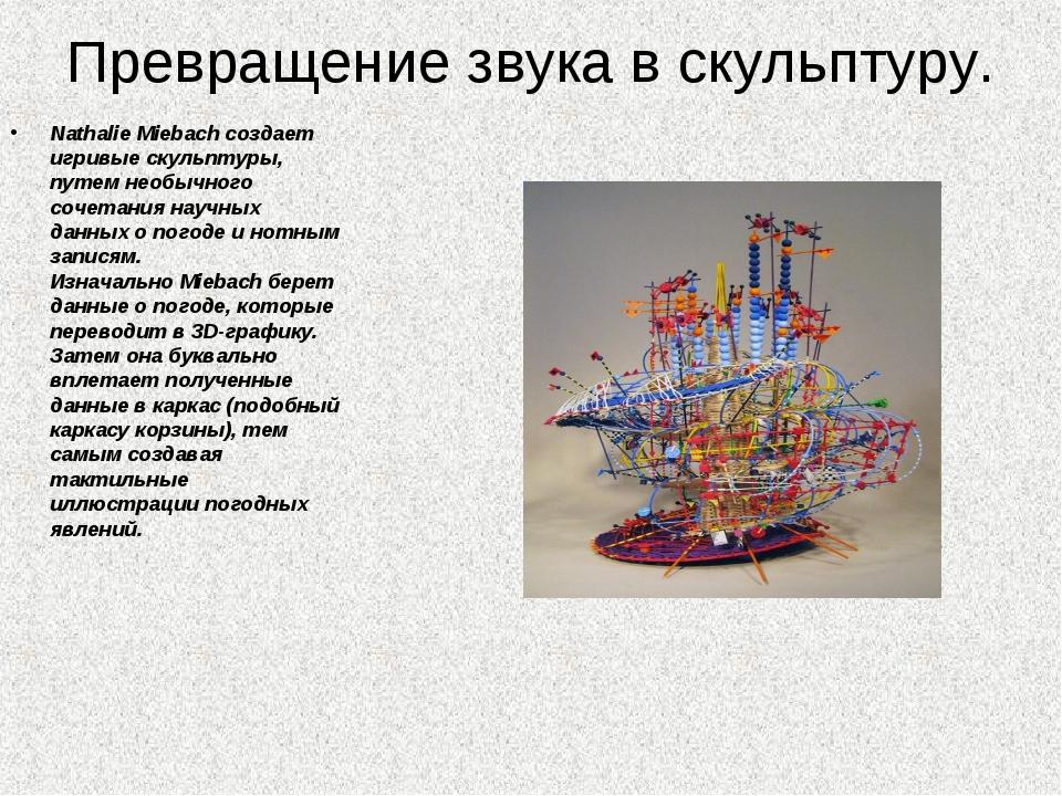Превращение звука в скульптуру. Nathalie Miebach создает игривые скульптуры,...
