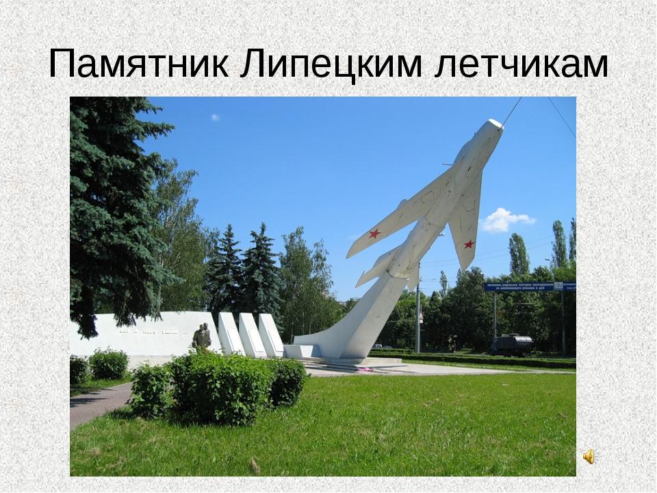 Памятник Липецким летчикам