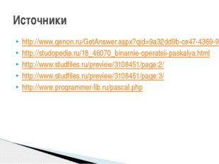 http://www.genon.ru/GetAnswer.aspx?qid=9a32dd9b-ce47-4369-92fd-34b441096227 h