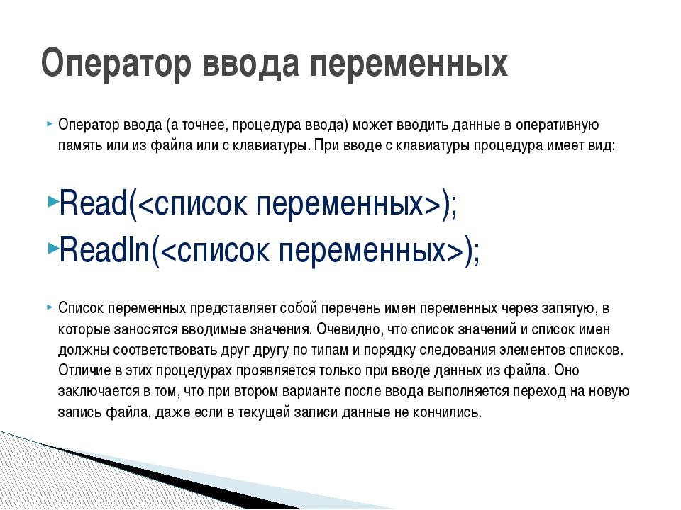 Оператор ввода (а точнее, процедура ввода) может вводить данные в оперативную...