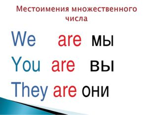 We are мы You are вы They are они