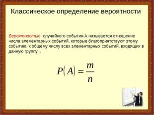 * Вероятностью случайного события А называется отношение числа элементарных с