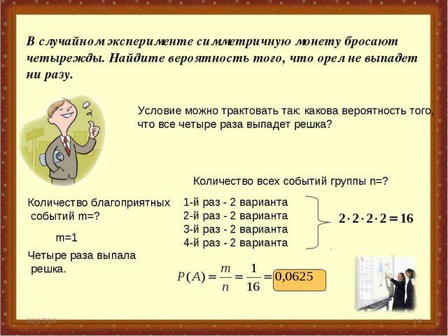 * * В случайном эксперименте симметричную монету бросают четырежды. Найдите в...
