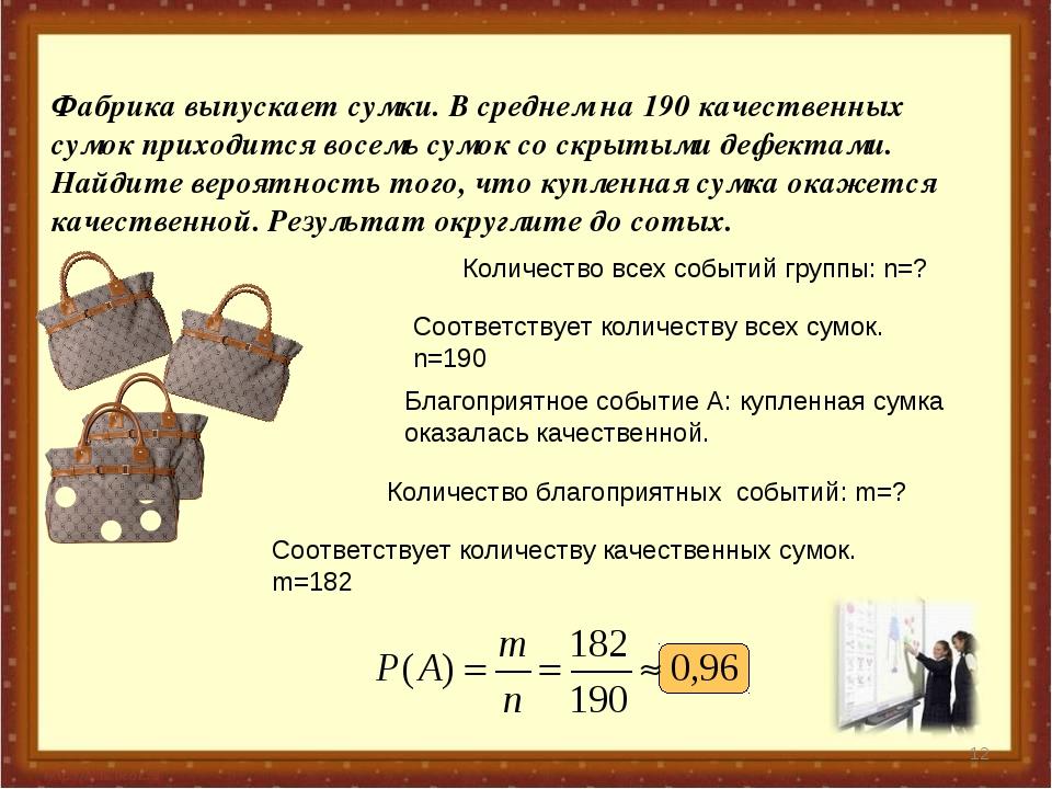 Фабрика выпускает сумки. В среднем на 190 качественных сумок приходится восе...