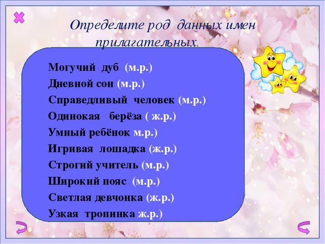 Определите род данных имен прилагательных. Могучий дуб (м.р.) Дневной сон (м...