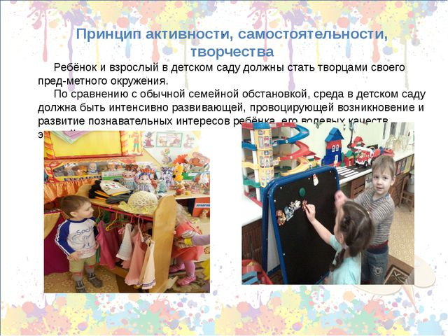 . Принцип активности, самостоятельности, творчества Ребёнок и взрослый в детс...