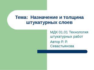 Тема: Назначение и толщина штукатурных слоев МДК 01.01 Технология штукатурных