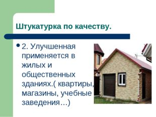 Штукатурка по качеству. 2. Улучшенная применяется в жилых и общественных здан