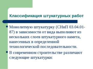 Классификация штукатурных работ Монолитную штукатурку (СНиП 03.04.01-87) в за