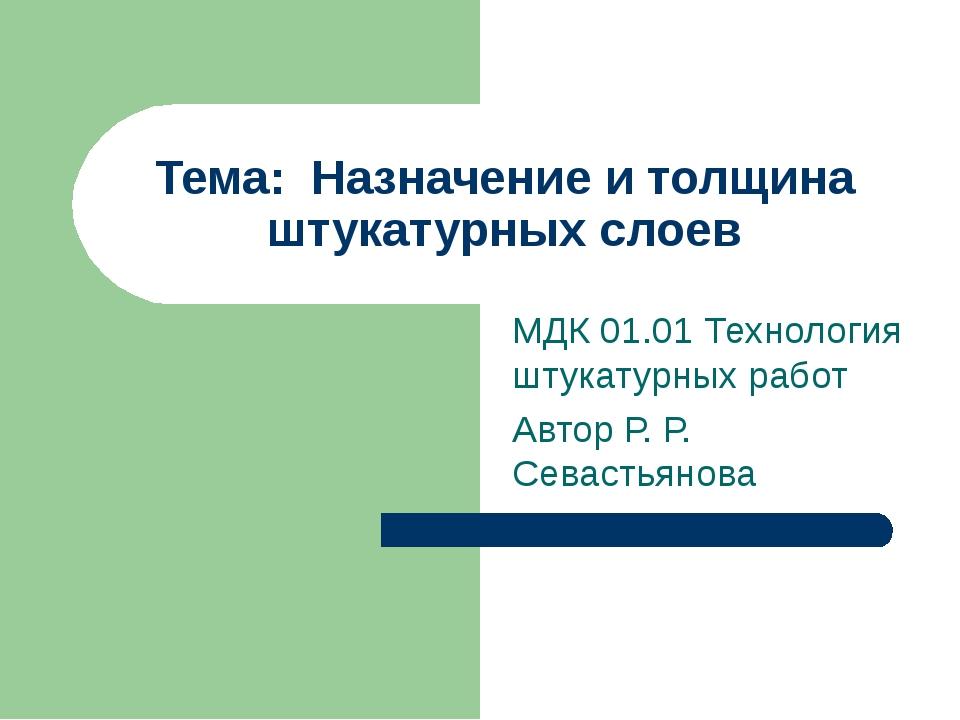 Тема: Назначение и толщина штукатурных слоев МДК 01.01 Технология штукатурных...