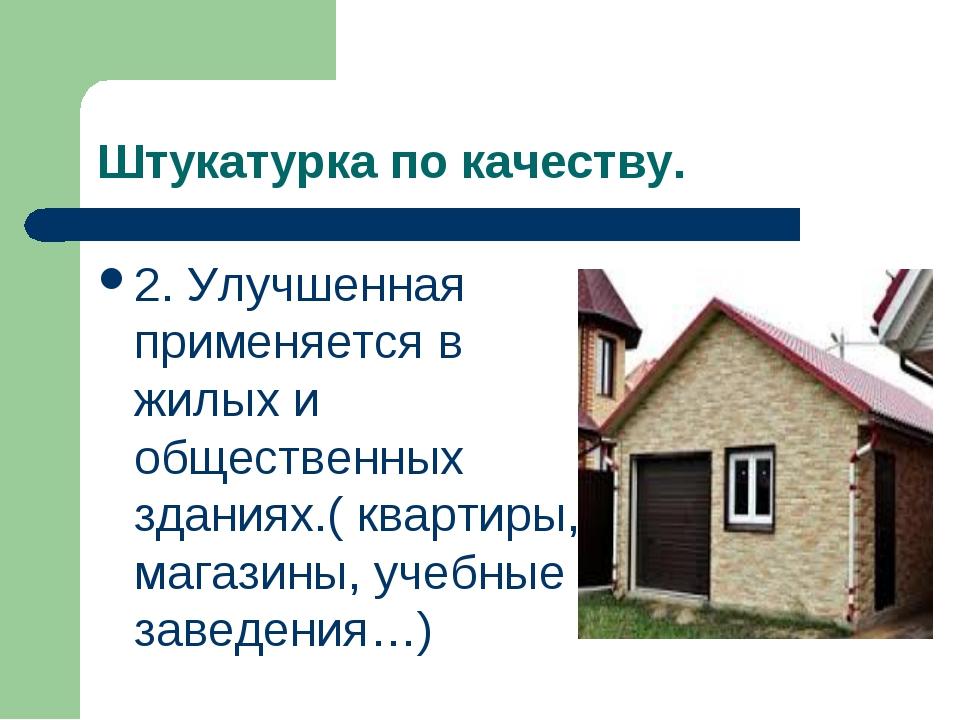 Штукатурка по качеству. 2. Улучшенная применяется в жилых и общественных здан...