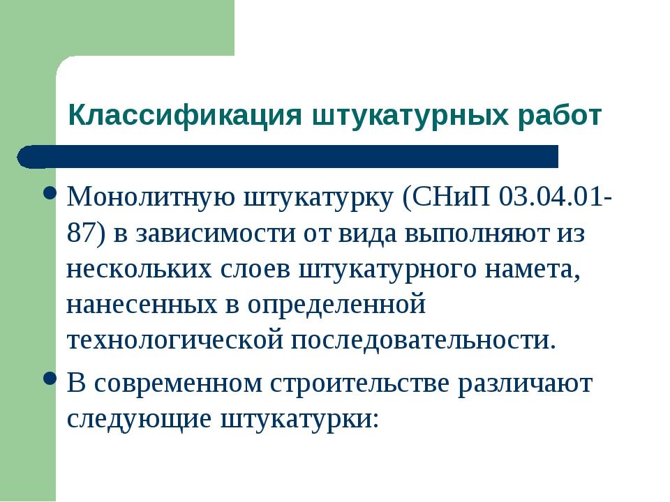 Классификация штукатурных работ Монолитную штукатурку (СНиП 03.04.01-87) в за...
