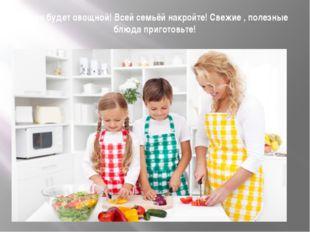 Ужин будет овощной! Всей семьёй накройте! Свежие , полезные блюда приготовьте!
