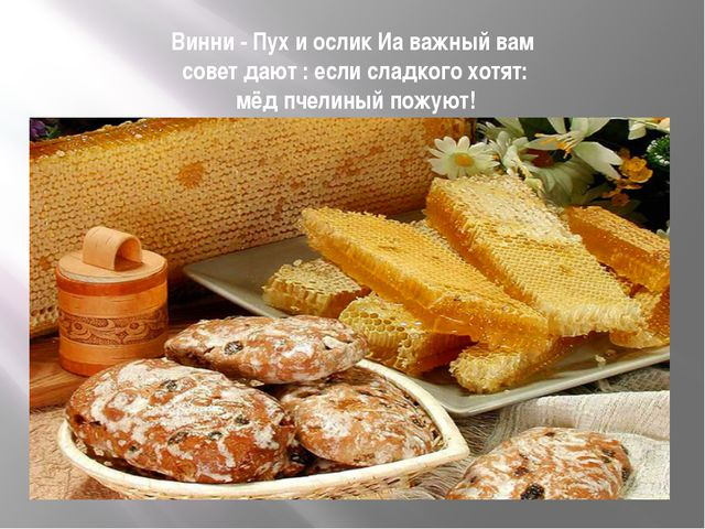 Винни - Пух и ослик Иа важный вам совет дают : если сладкого хотят: мёд пчели...