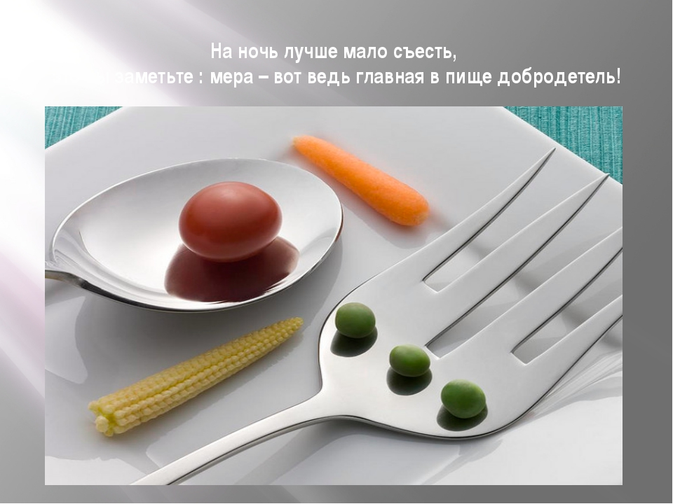 На ночь лучше мало съесть, это вы заметьте : мера – вот ведь главная в пище д...