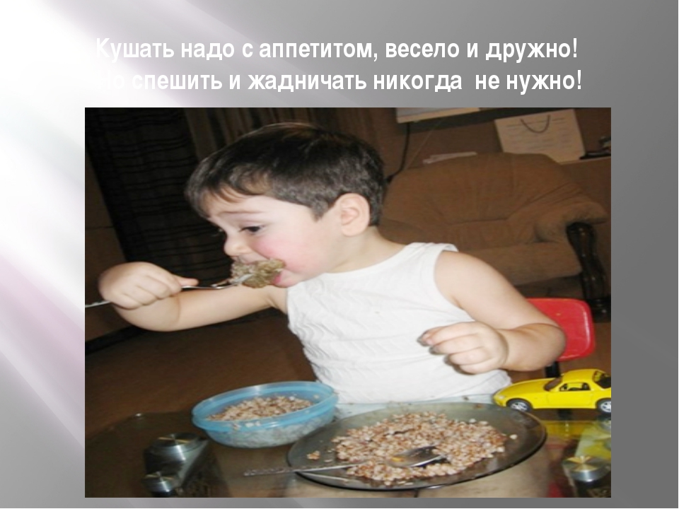 Кушать надо с аппетитом, весело и дружно! Но спешить и жадничать никогда не н...