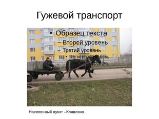 Гужевой транспорт Населенный пункт –Клявлино.