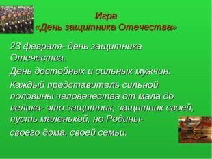 Игра «День защитника Отечества» 23 февраля- день защитника Отечества. День до
