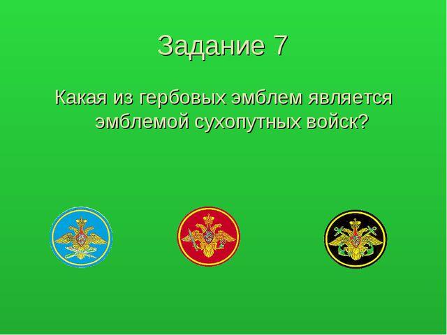 Задание 7 Какая из гербовых эмблем является эмблемой сухопутных войск?