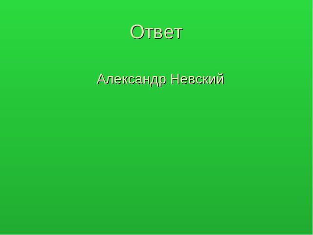 Ответ Александр Невский