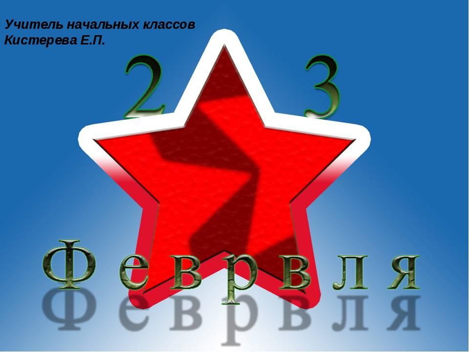 Учитель начальных классов Кистерева Е.П.