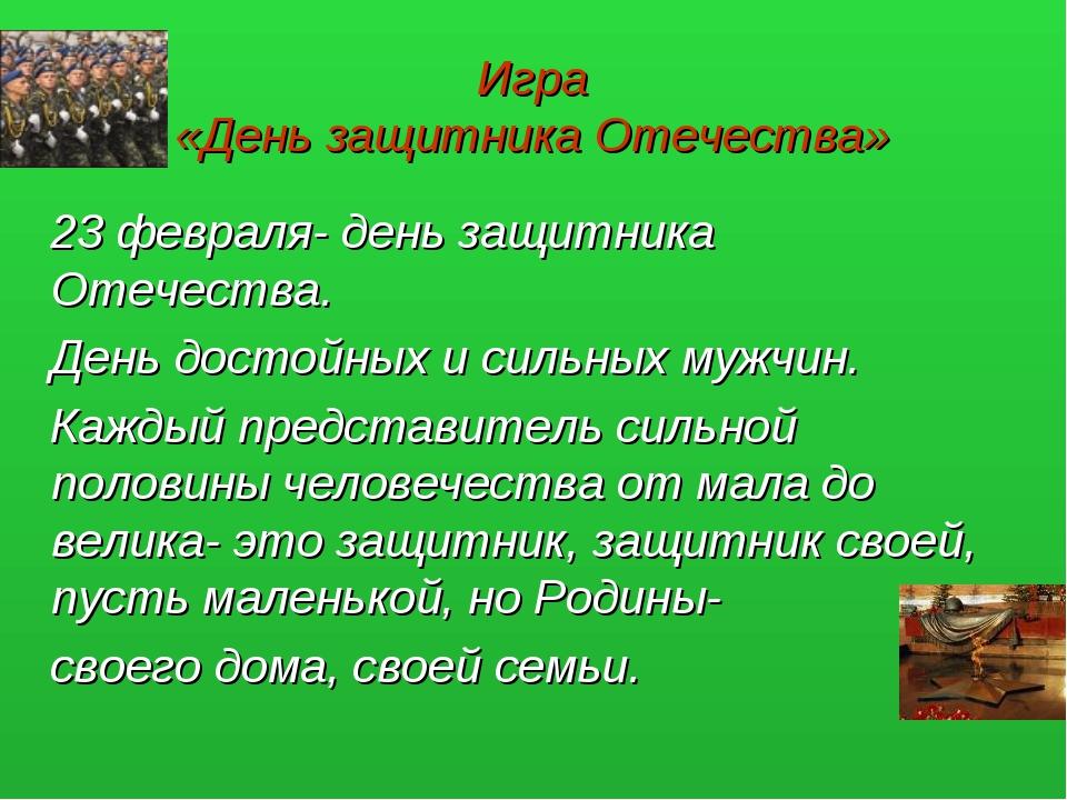 Игра «День защитника Отечества» 23 февраля- день защитника Отечества. День до...