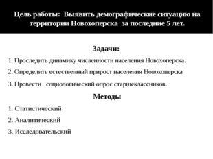 Цель работы: Выявить демографические ситуацию на территории Новохоперска за п